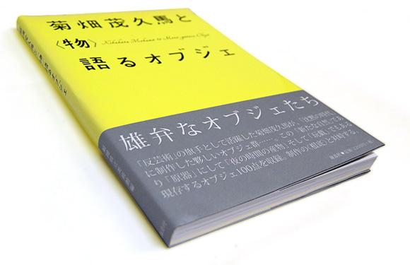 菊畑茂久馬と<物>語るオブジェ