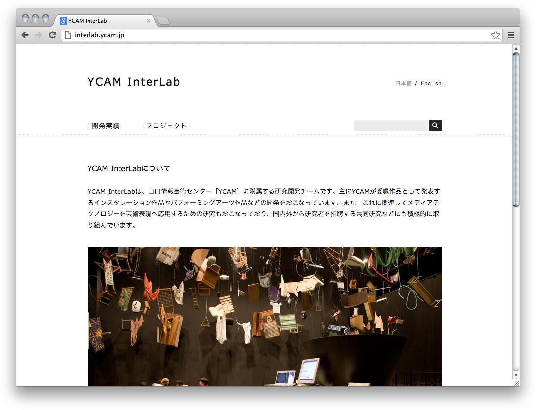 YCAM InterLab ウェブサイト