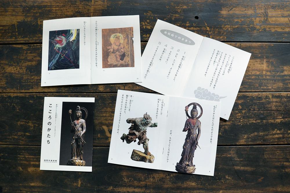 夏休みこども美術館2011 こどもギャラリー「こころのかたち」