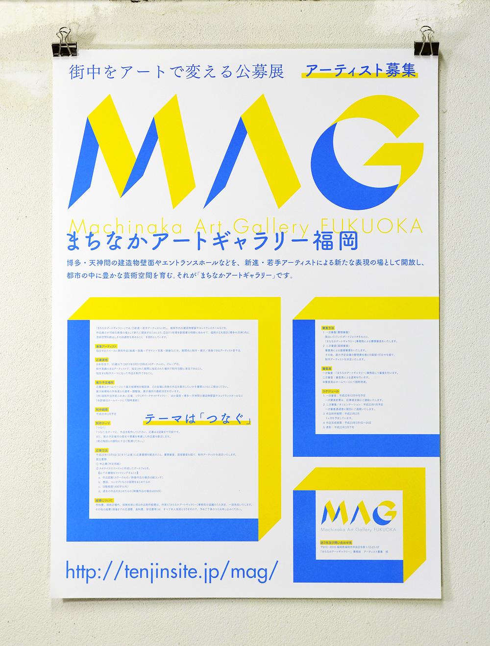 まちなかアートギャラリー福岡2010-2011