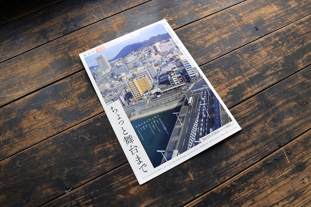 北九州演劇フェスティバル2012 ちょっと舞台まで