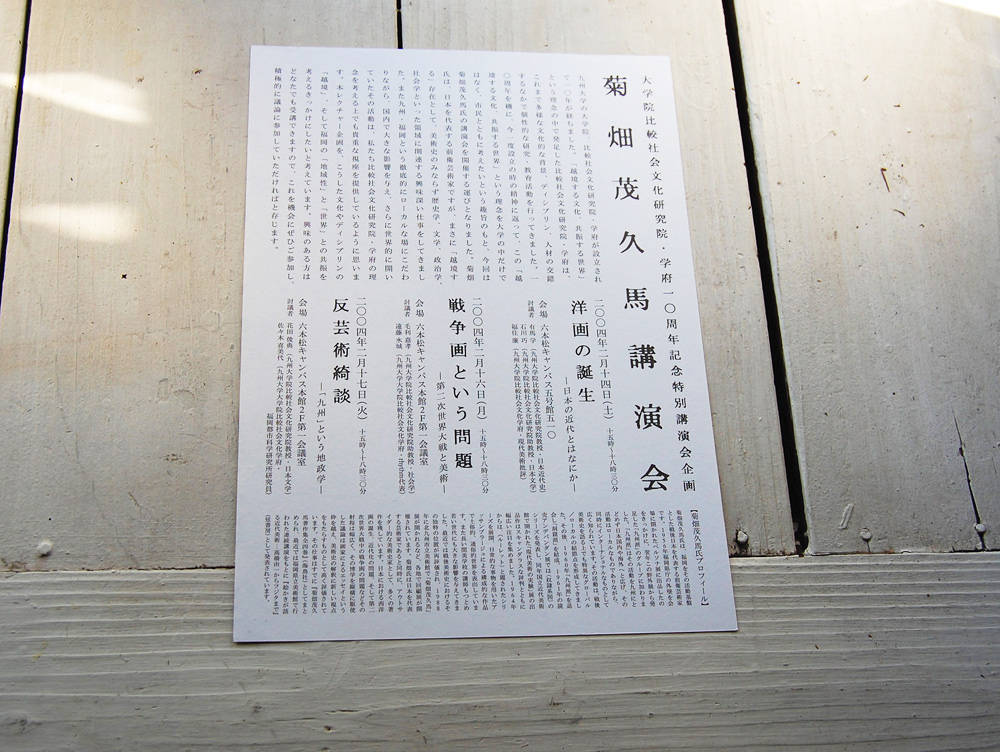 菊畑茂久馬 講演会