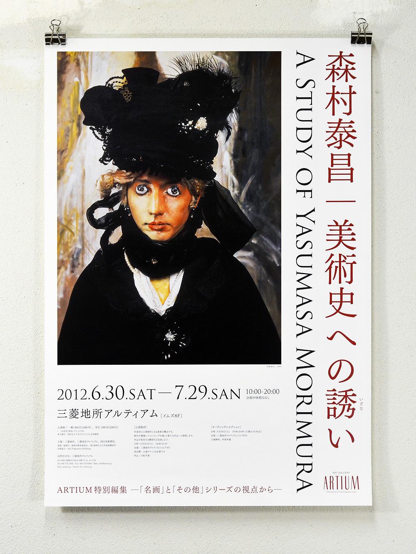 森村泰昌|美術史への誘い