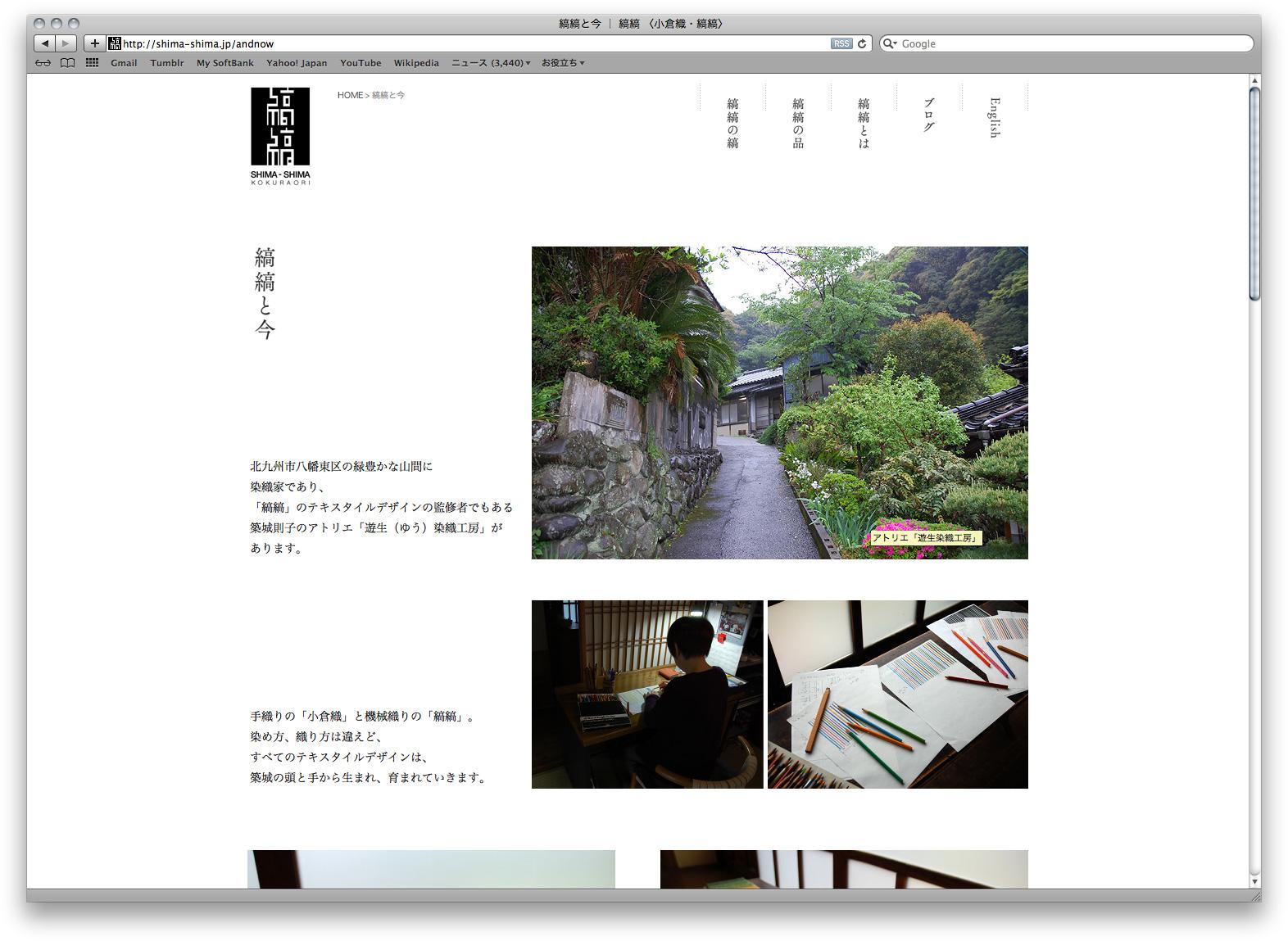 shimashima-web-5